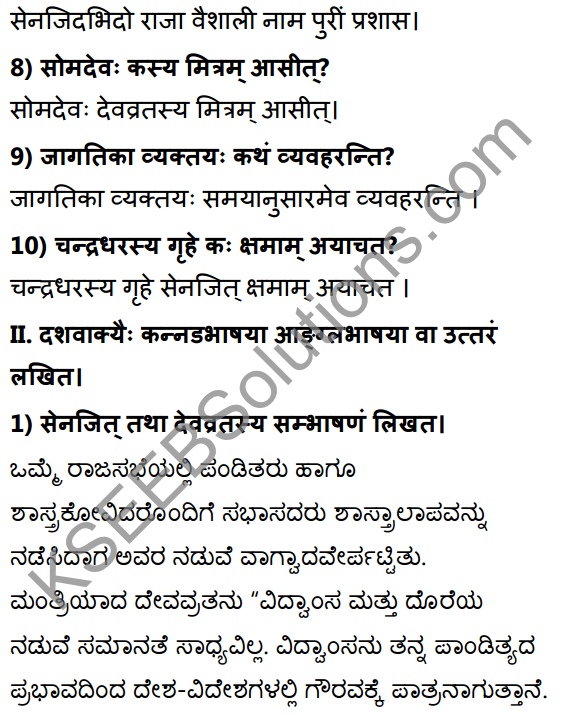 1st PUC Sanskrit Textbook Answers Shevadhi Chapter 10 सन्मित्रम् 2