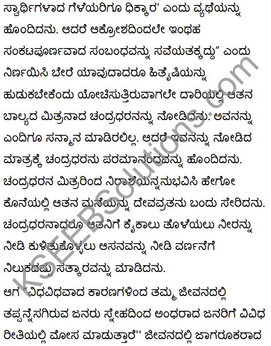 सन्मित्रम् Summary in Kannada 21