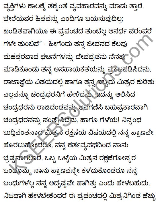 सन्मित्रम् Summary in Kannada 22