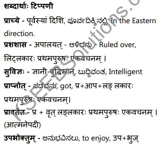 सन्मित्रम् Summary in Kannada and English 24