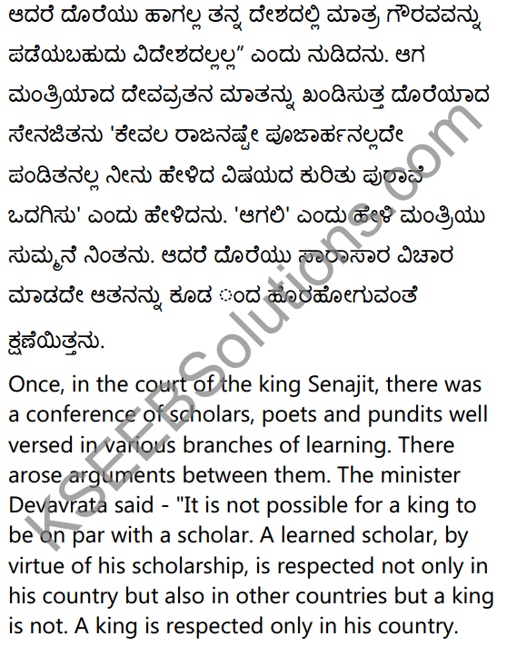 1st PUC Sanskrit Textbook Answers Shevadhi Chapter 10 सन्मित्रम् 3