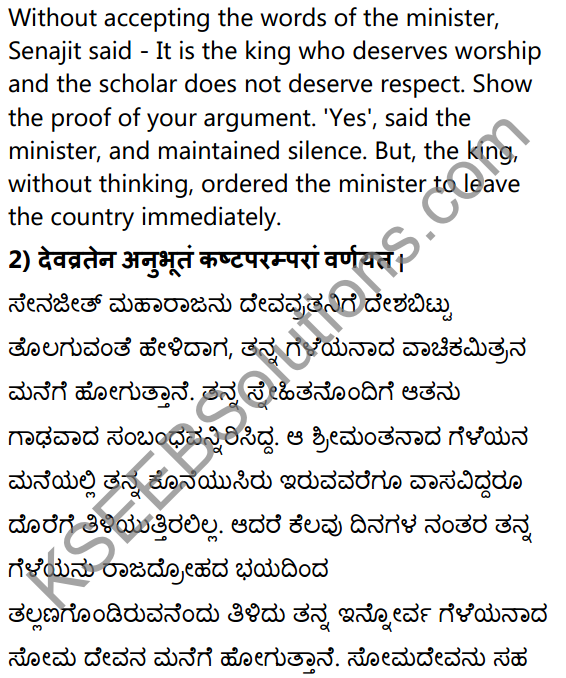 1st PUC Sanskrit Textbook Answers Shevadhi Chapter 10 सन्मित्रम् 4