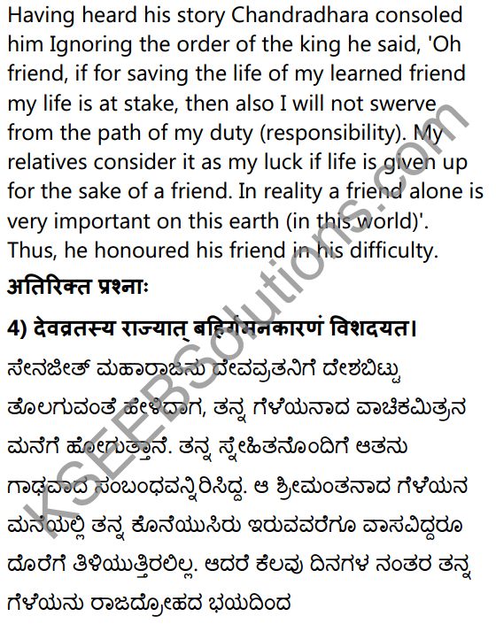 1st PUC Sanskrit Textbook Answers Shevadhi Chapter 10 सन्मित्रम् 9