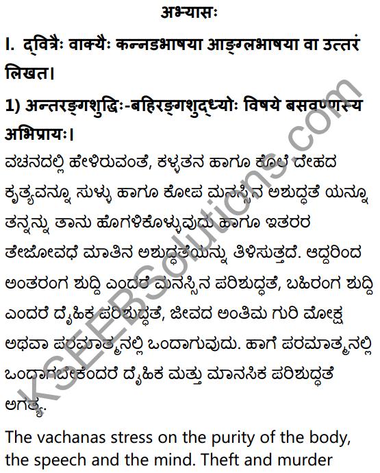 1st PUC Sanskrit Textbook Answers Shevadhi Chapter 11 वचनामृतम् 1