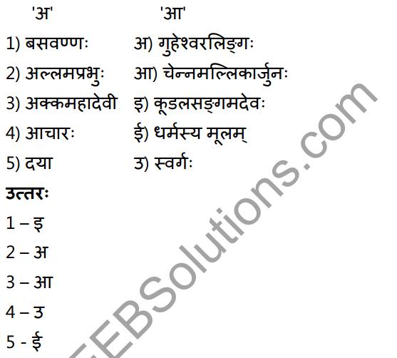 1st PUC Sanskrit Textbook Answers Shevadhi Chapter 11 वचनामृतम् 10