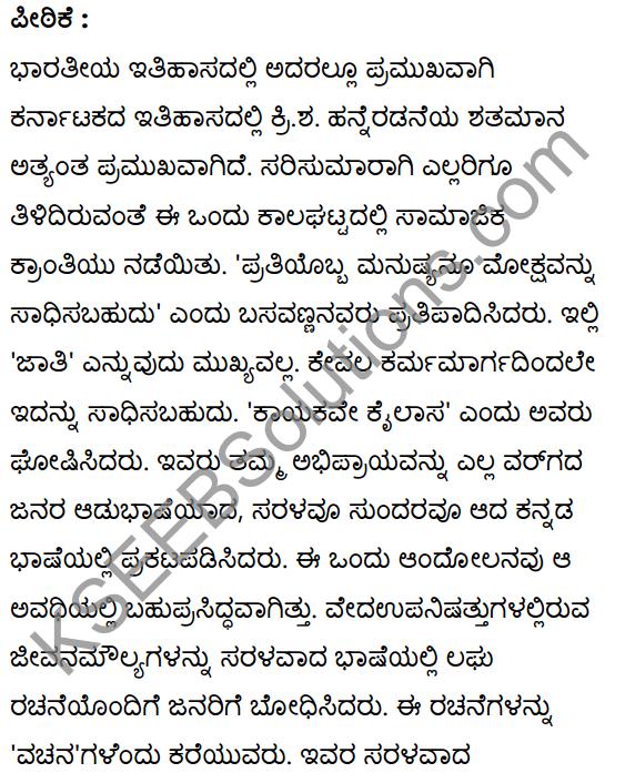 वचनामृतम् Summary in Kannada and English 11