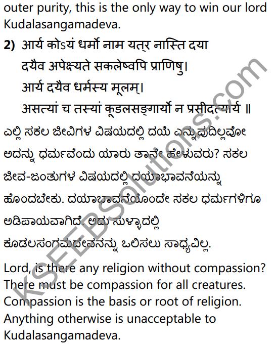 वचनामृतम् Summary in Kannada and English 15