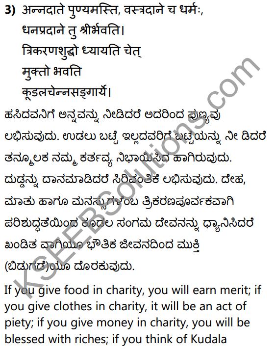वचनामृतम् Summary in Kannada and English 16