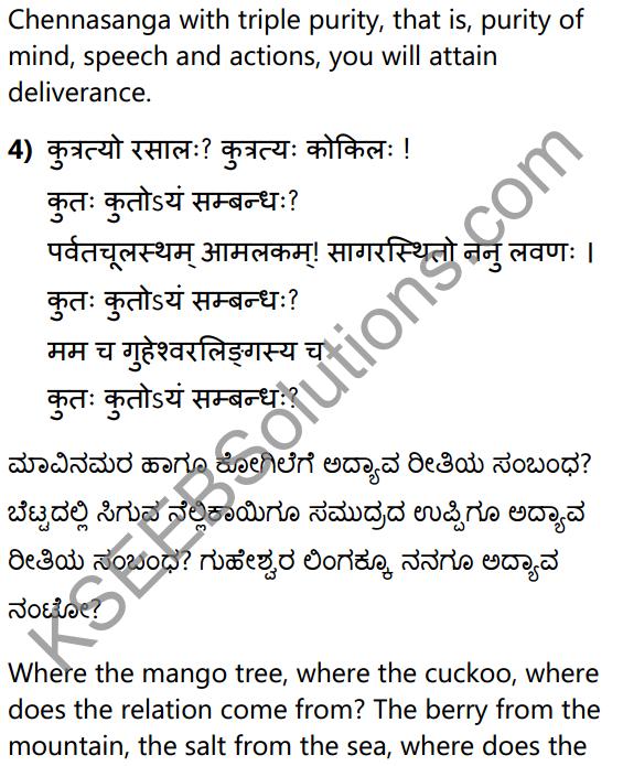 वचनामृतम् Summary in Kannada and English 17