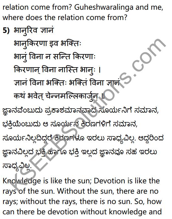 वचनामृतम् Summary in Kannada and English 18