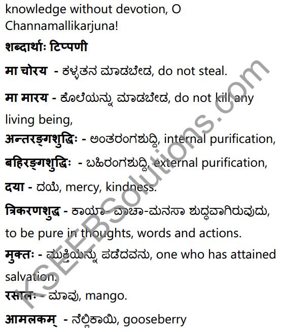 वचनामृतम् Summary in Kannada and English 19
