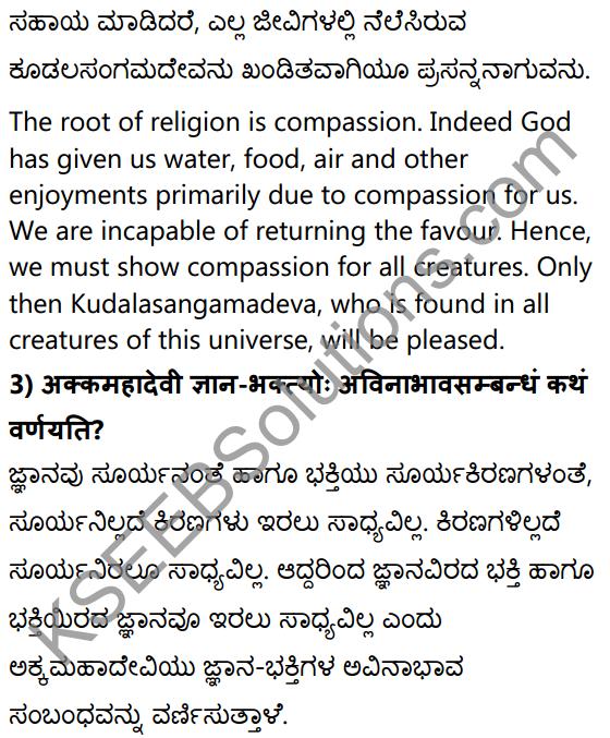 1st PUC Sanskrit Textbook Answers Shevadhi Chapter 11 वचनामृतम् 3