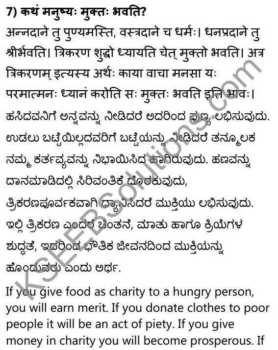 1st PUC Sanskrit Textbook Answers Shevadhi Chapter 11 वचनामृतम् 7