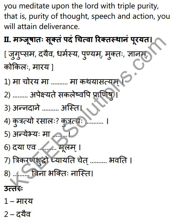1st PUC Sanskrit Textbook Answers Shevadhi Chapter 11 वचनामृतम् 8