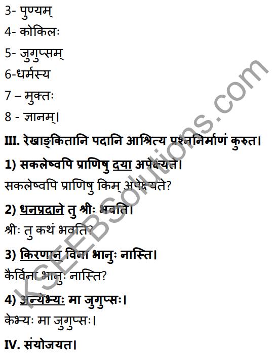 1st PUC Sanskrit Textbook Answers Shevadhi Chapter 11 वचनामृतम् 9