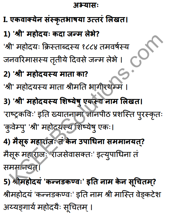 1st PUC Sanskrit Textbook Answers Shevadhi Chapter 12 कन्नडकण्वः 1