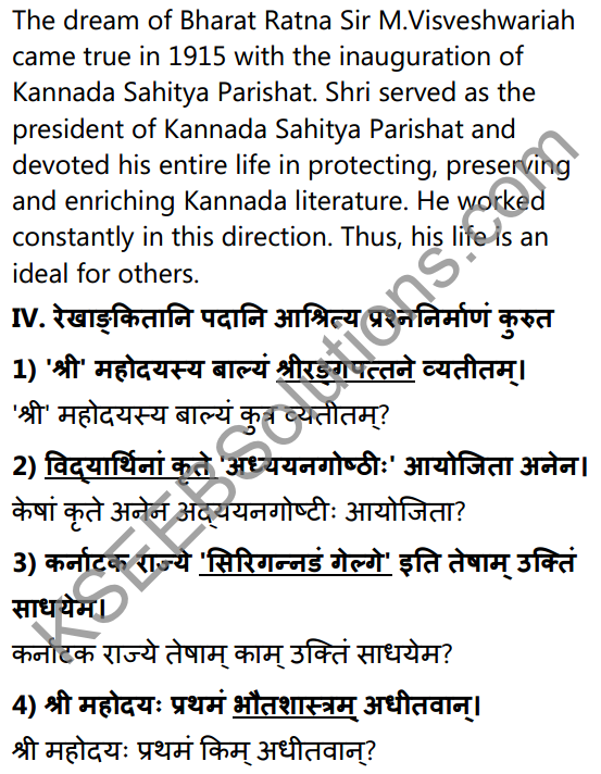 1st PUC Sanskrit Textbook Answers Shevadhi Chapter 12 कन्नडकण्वः 15