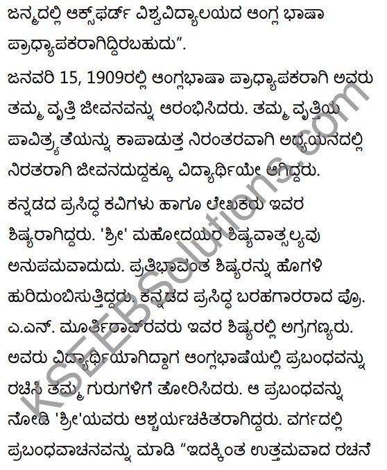 कन्नडकण्वः Summary in Kannada 19