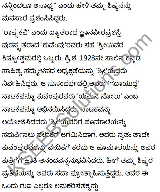 कन्नडकण्वः Summary in Kannada 20