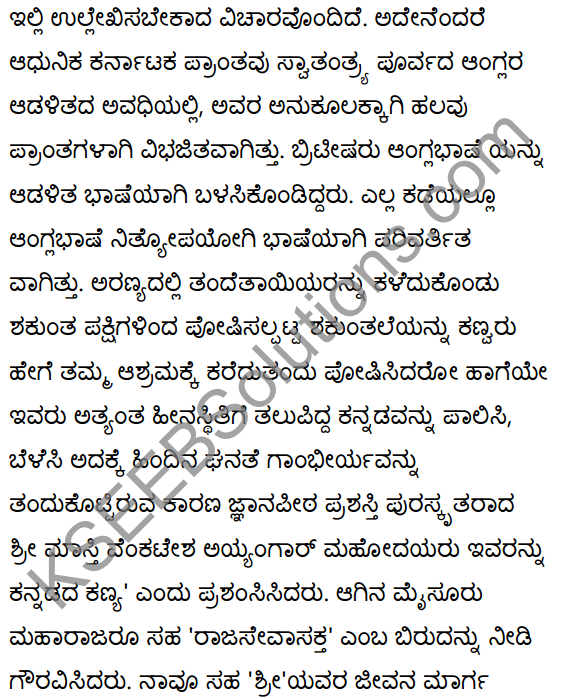 कन्नडकण्वः Summary in Kannada 23