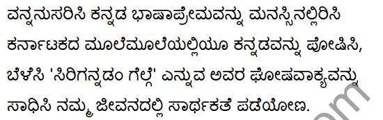कन्नडकण्वः Summary in Kannada 24