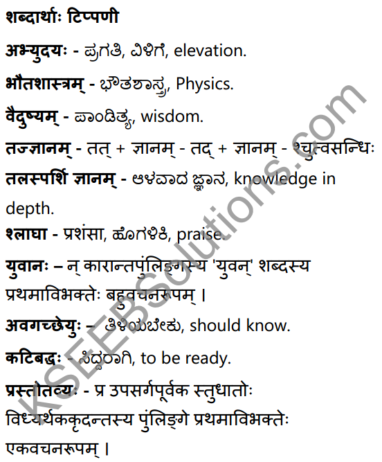 कन्नडकण्वः Summary in Kannada and English 25