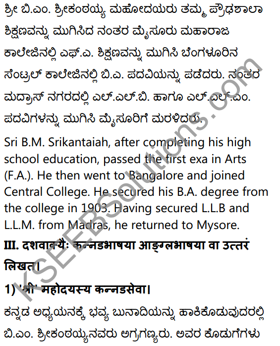 1st PUC Sanskrit Textbook Answers Shevadhi Chapter 12 कन्नडकण्वः 6