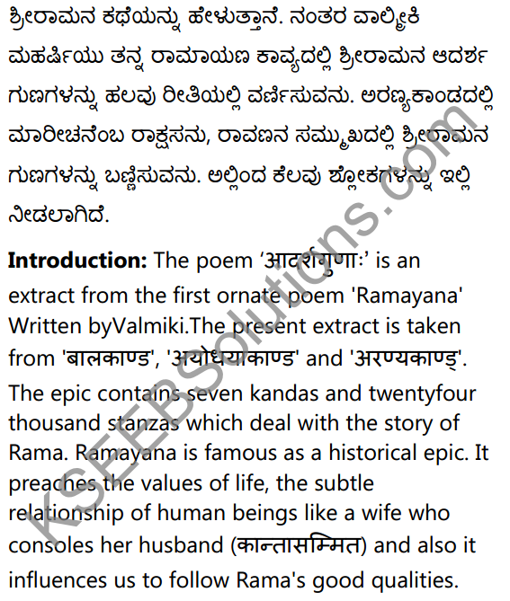 आदर्शगुणाः Summary in Kannada and English 12