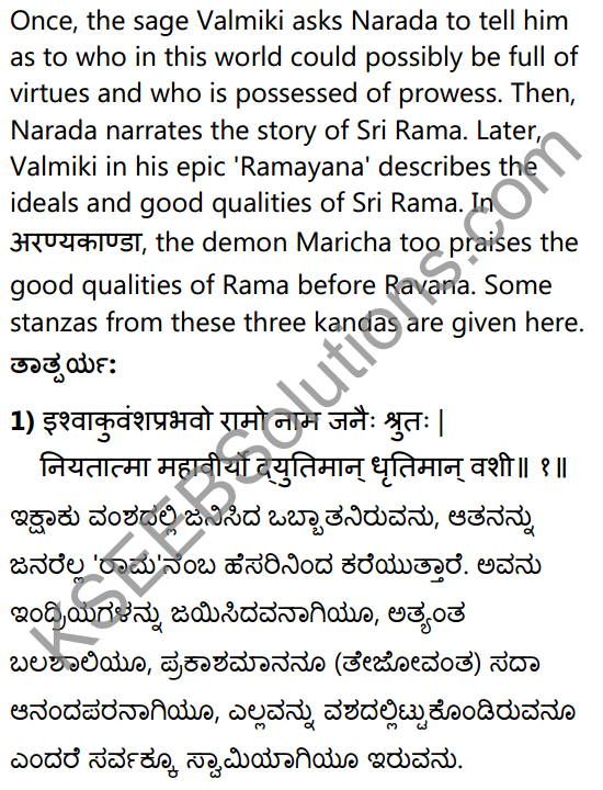 आदर्शगुणाः Summary in Kannada and English 13