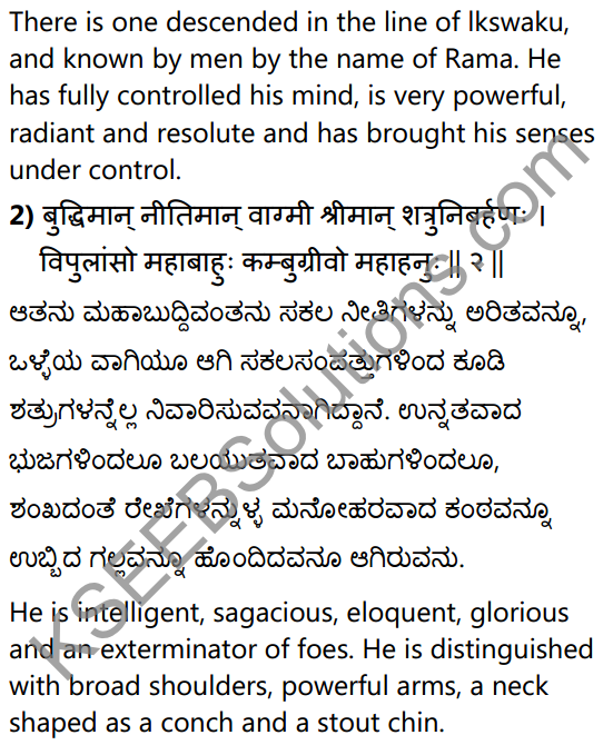 आदर्शगुणाः Summary in Kannada and English 14