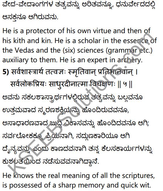 आदर्शगुणाः Summary in Kannada and English 16