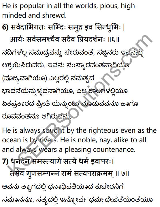 आदर्शगुणाः Summary in Kannada and English 17