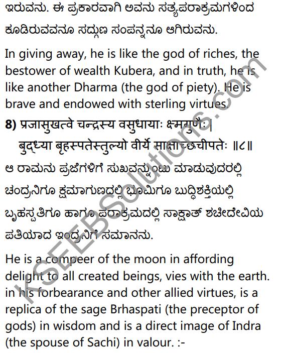 आदर्शगुणाः Summary in Kannada and English 18