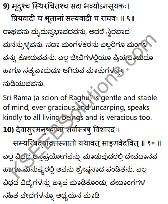 आदर्शगुणाः Summary in Kannada and English 19