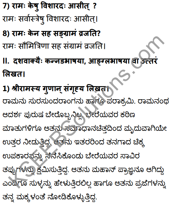 1st PUC Sanskrit Textbook Answers Shevadhi Chapter 2 आदर्शगुणाः 2