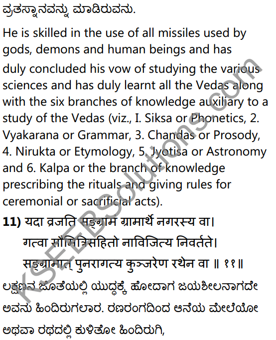 आदर्शगुणाः Summary in Kannada and English 20