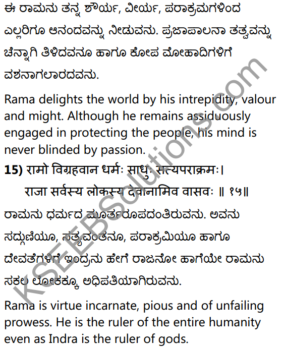 आदर्शगुणाः Summary in Kannada and English 23