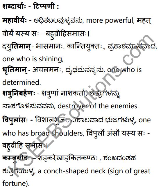 आदर्शगुणाः Summary in Kannada and English 24