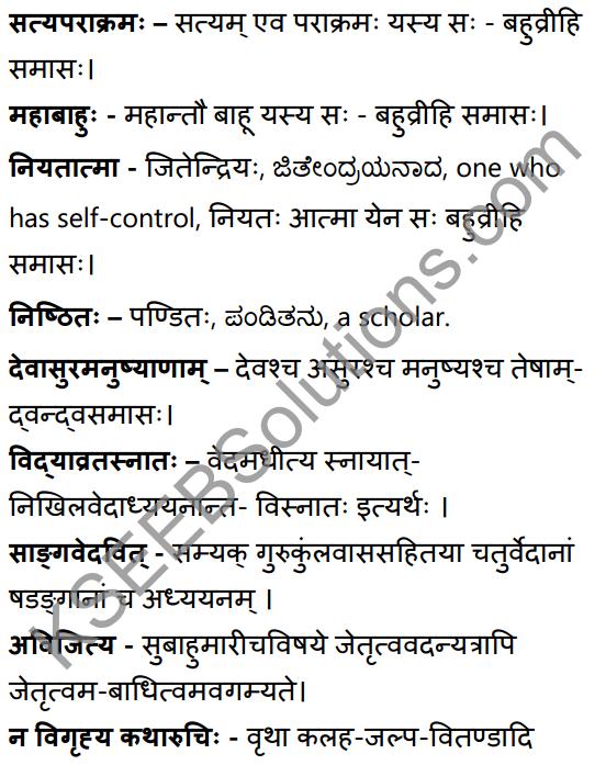 आदर्शगुणाः Summary in Kannada and English 26
