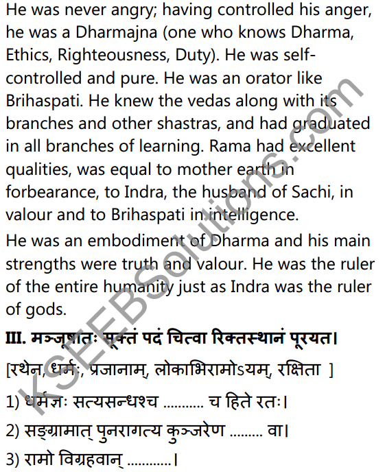 1st PUC Sanskrit Textbook Answers Shevadhi Chapter 2 आदर्शगुणाः 4