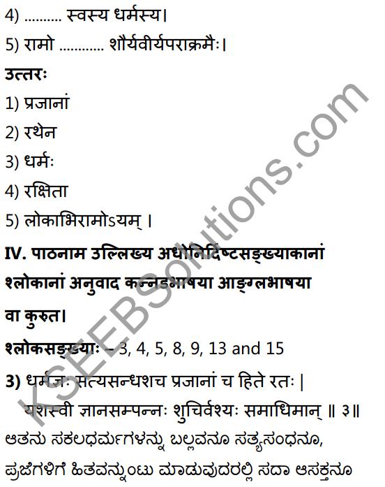 1st PUC Sanskrit Textbook Answers Shevadhi Chapter 2 आदर्शगुणाः 5