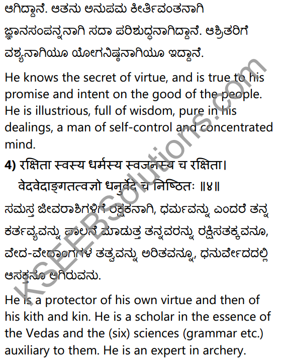 1st PUC Sanskrit Textbook Answers Shevadhi Chapter 2 आदर्शगुणाः 6