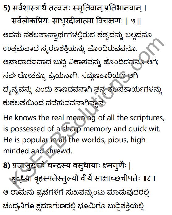 1st PUC Sanskrit Textbook Answers Shevadhi Chapter 2 आदर्शगुणाः 7