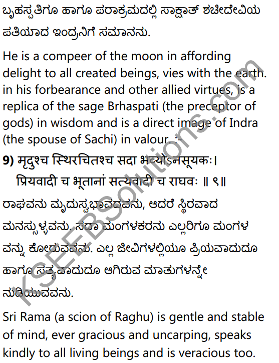 आदर्शगुणाः Summary in Kannada and English 8