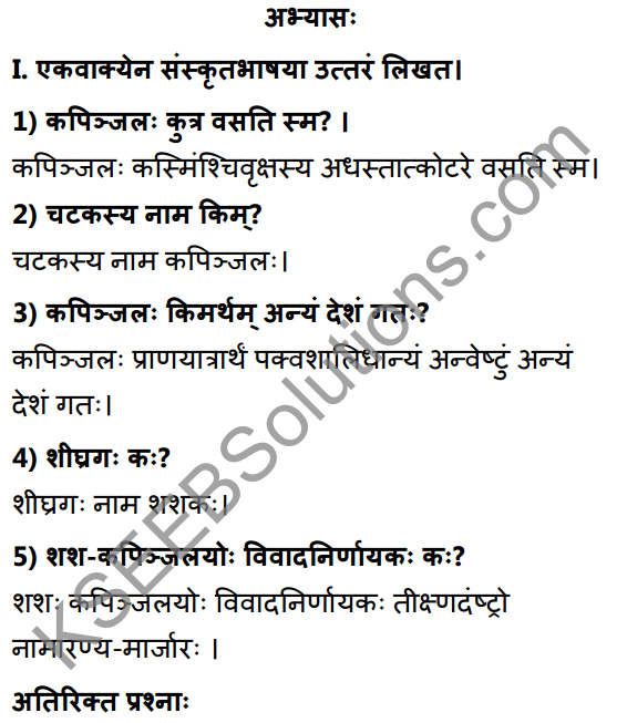 1st PUC Sanskrit Textbook Answers Shevadhi Chapter 3 विवादः विनाशाय 1