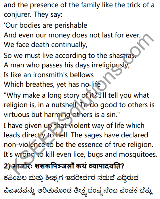 1st PUC Sanskrit Textbook Answers Shevadhi Chapter 3 विवादः विनाशाय 10