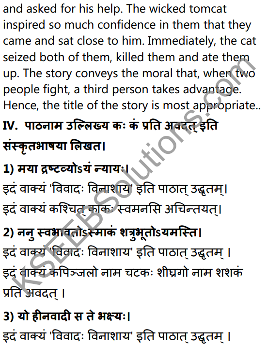 1st PUC Sanskrit Textbook Answers Shevadhi Chapter 3 विवादः विनाशाय 15