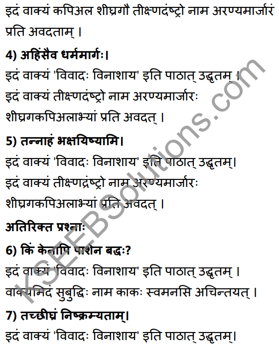 1st PUC Sanskrit Textbook Answers Shevadhi Chapter 3 विवादः विनाशाय 16
