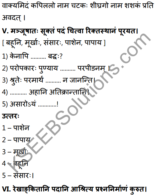 1st PUC Sanskrit Textbook Answers Shevadhi Chapter 3 विवादः विनाशाय 17