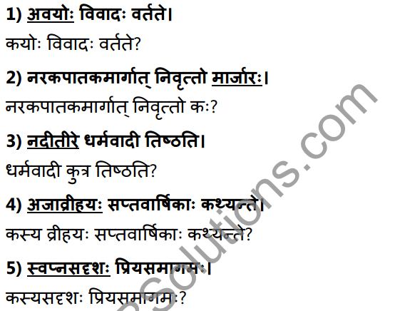 1st PUC Sanskrit Textbook Answers Shevadhi Chapter 3 विवादः विनाशाय 18